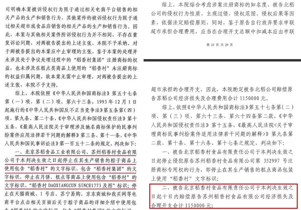 南北稻香村之争两地法院各判各的,这可怎么办?