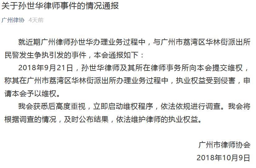 女律师遭警方羞辱?广州律协:派出所民警行为失范