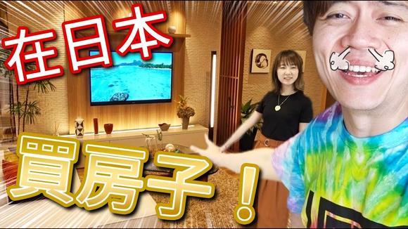 直播在日本看房子,高级公寓的房价多少一平?