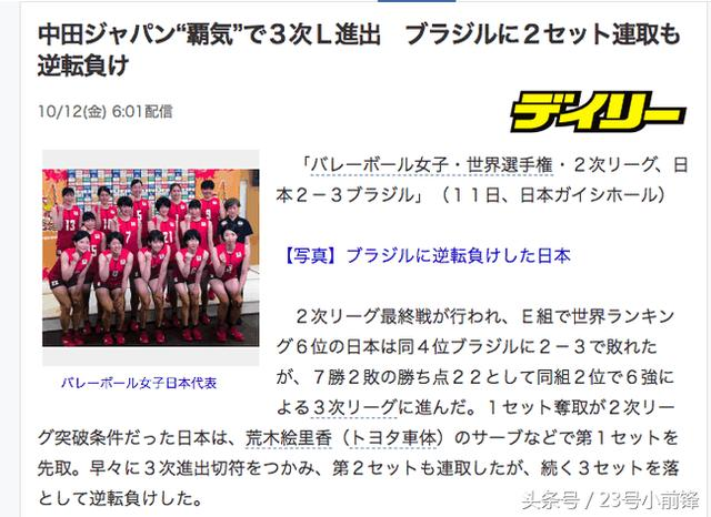 日媒无视中国女排 大肆鼓吹日本靠实力晋级 真正对手只有一位!
