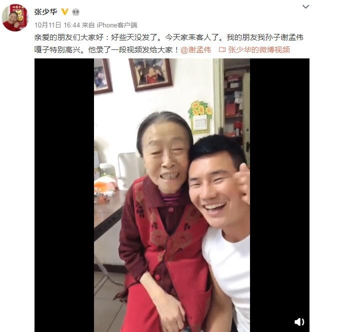 张少华与谢孟伟合影,网友再提抄家事件伤老太太的心!