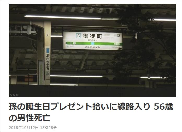 日本:为捡回孙子的生日礼物 中国男子跳下站台被撞身亡