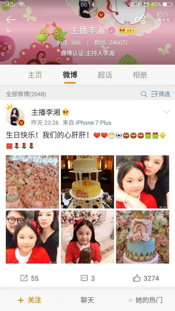 绯闻后李湘为女儿庆生,一家同框王岳伦白发显憔悴