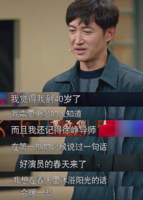 拍戏16年默默无闻,《我就是演员》搭档薛佳凝,演技被导师吹爆