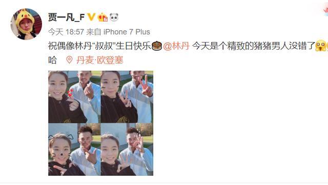 林丹35岁生日,贾一凡送祝福称林丹叔叔,球迷:俩人真可爱!