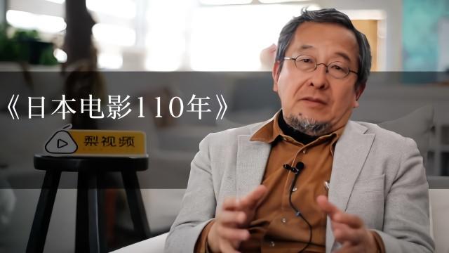日本电影史作者谈平成年代日本电影