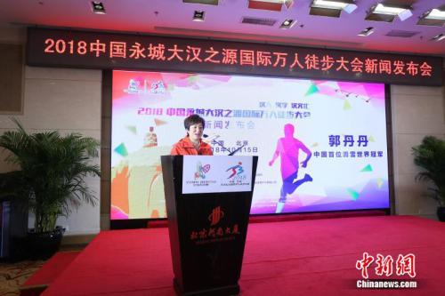 滑雪世界冠军郭丹丹为万人徒步大会助威。主办方供图