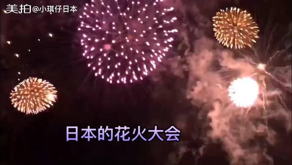 日本的花火大会!