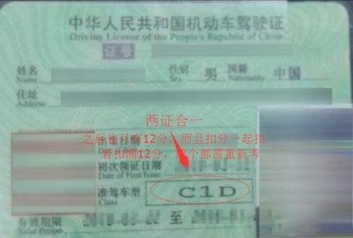 驾驶证两证图纸,计算C1驾照分数?这涨长排合一机床v图纸削车图片