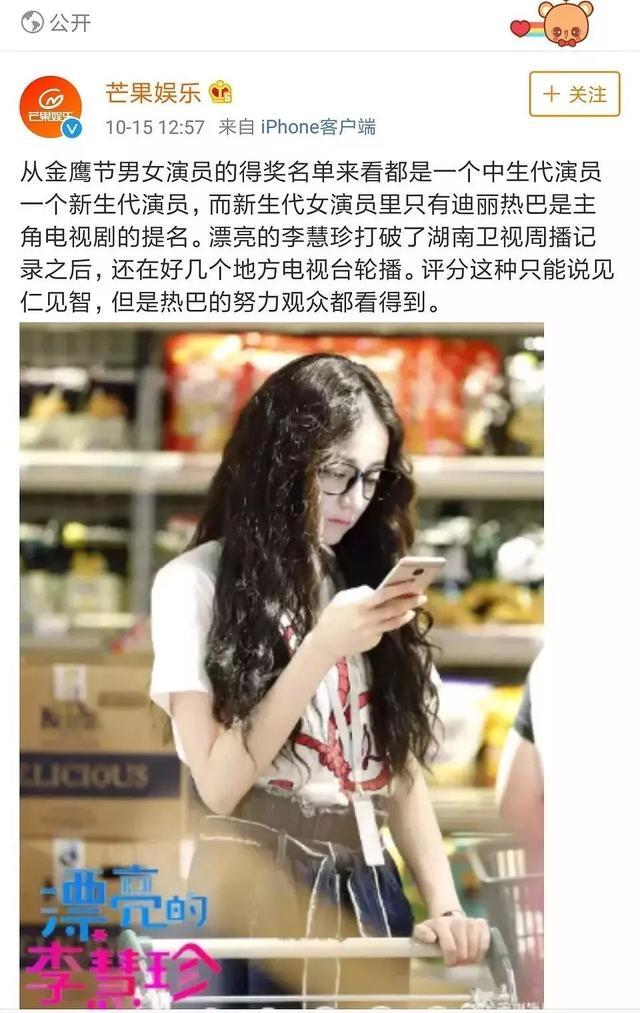 迪丽热巴得奖被嘲上韩国热搜!韩网友:翻拍剧都能得奖?