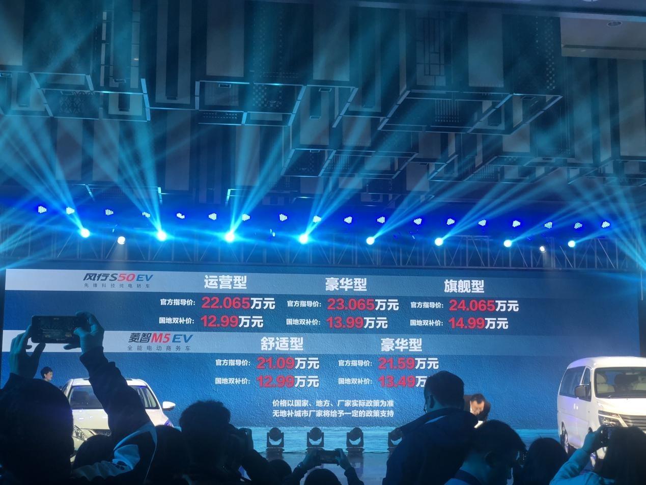强化30时代产品布局:东风风行S50EV菱智M5EV上市_快乐十分钟