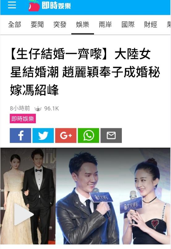 赵丽颖冯绍峰新婚快乐!这门婚事谢娜应该不会反对了吧?
