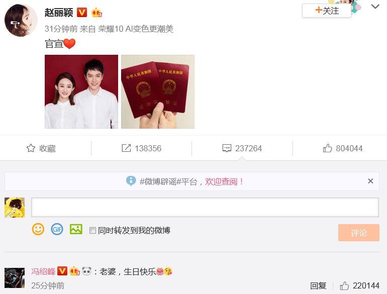 赵丽颖冯绍峰结婚,堪比上市公司合并?凶猛流量