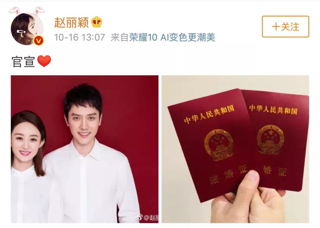 赵丽颖和冯绍峰结婚了!