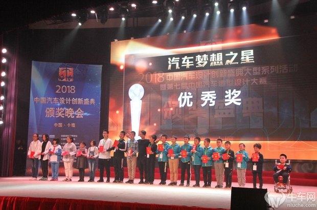 中国汽车造型设计大赛颁奖盛典成功举行_北京赛车pk10开奖