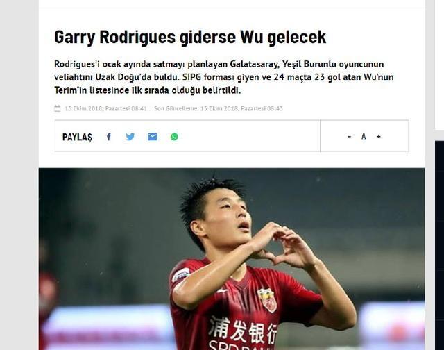 武磊有望登陆欧洲联赛 曝欧洲豪门有意向武球王抛橄榄枝