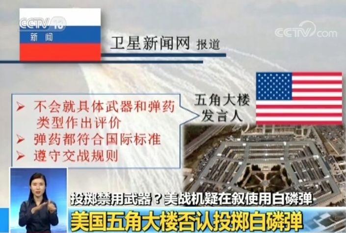 美国被指控使用反人类战争武器(图),寻于膨玮