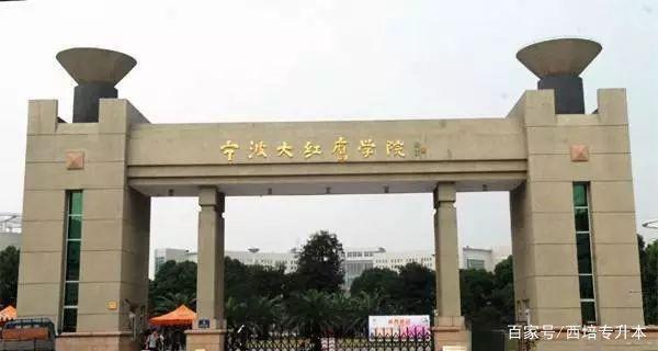 浙江省统招专升本最全本科学校名单!(下)