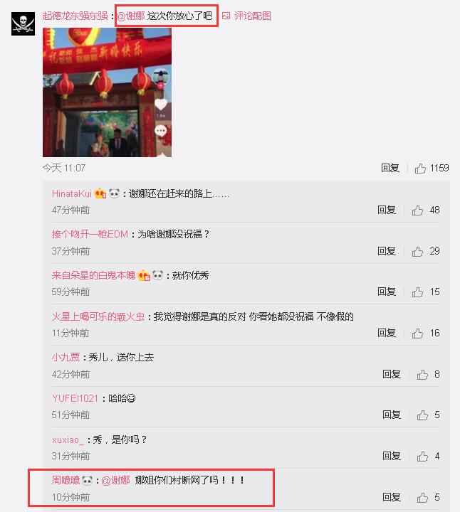 赵丽颖结婚不见谢娜送祝福,网友调侃:娜姐你们村断网了吗
