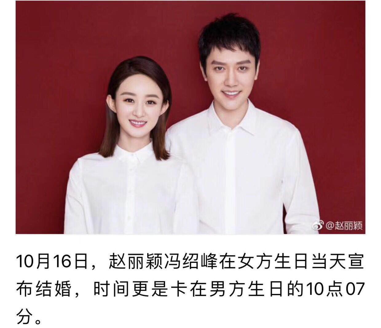 冯绍峰和赵丽颖结婚,这么多CP绯闻他承认的女