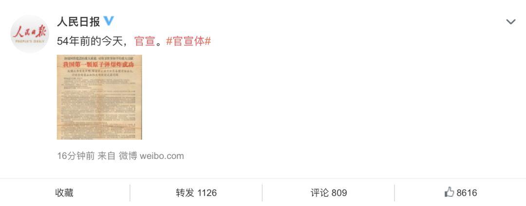 赵丽颖冯绍峰结婚堪比上市公司合并?凶猛流量让微博崩溃