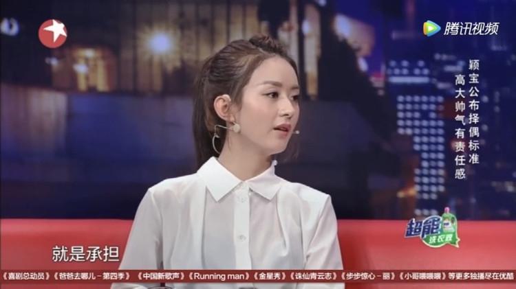 赵丽颖公开和冯绍峰结婚照昔日择偶标准曝光冯绍峰还挺符合_凤凰