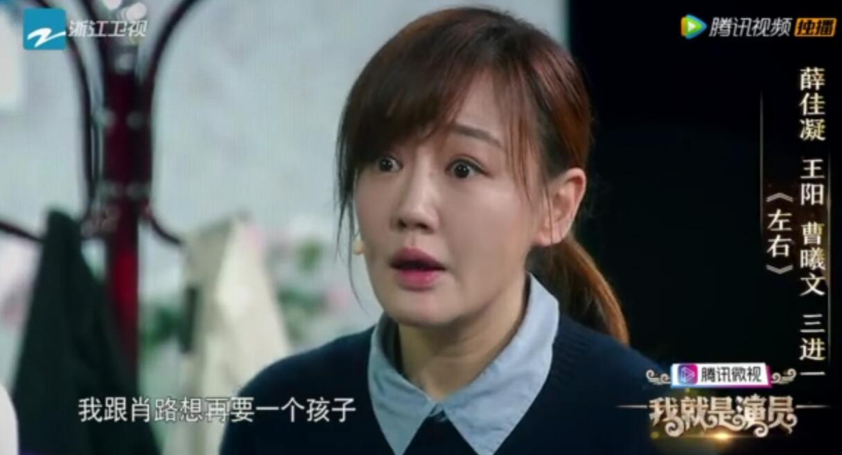 40岁薛佳凝脸垮了,但凭《我就是演员》复出让人感动满满