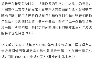 杨振宁一家四口人搞晕了中国13亿人.
