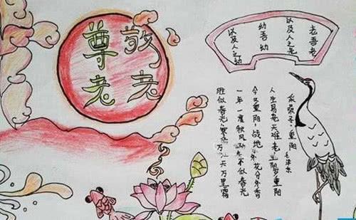重阳节手抄报图片