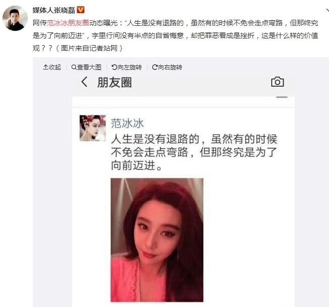 """范冰冰发朋友圈""""人生没有退路"""",粉丝团出面辟谣消息不实!"""