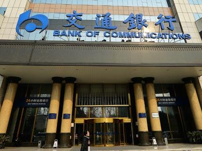 交通银行首次可转债发行申请获批