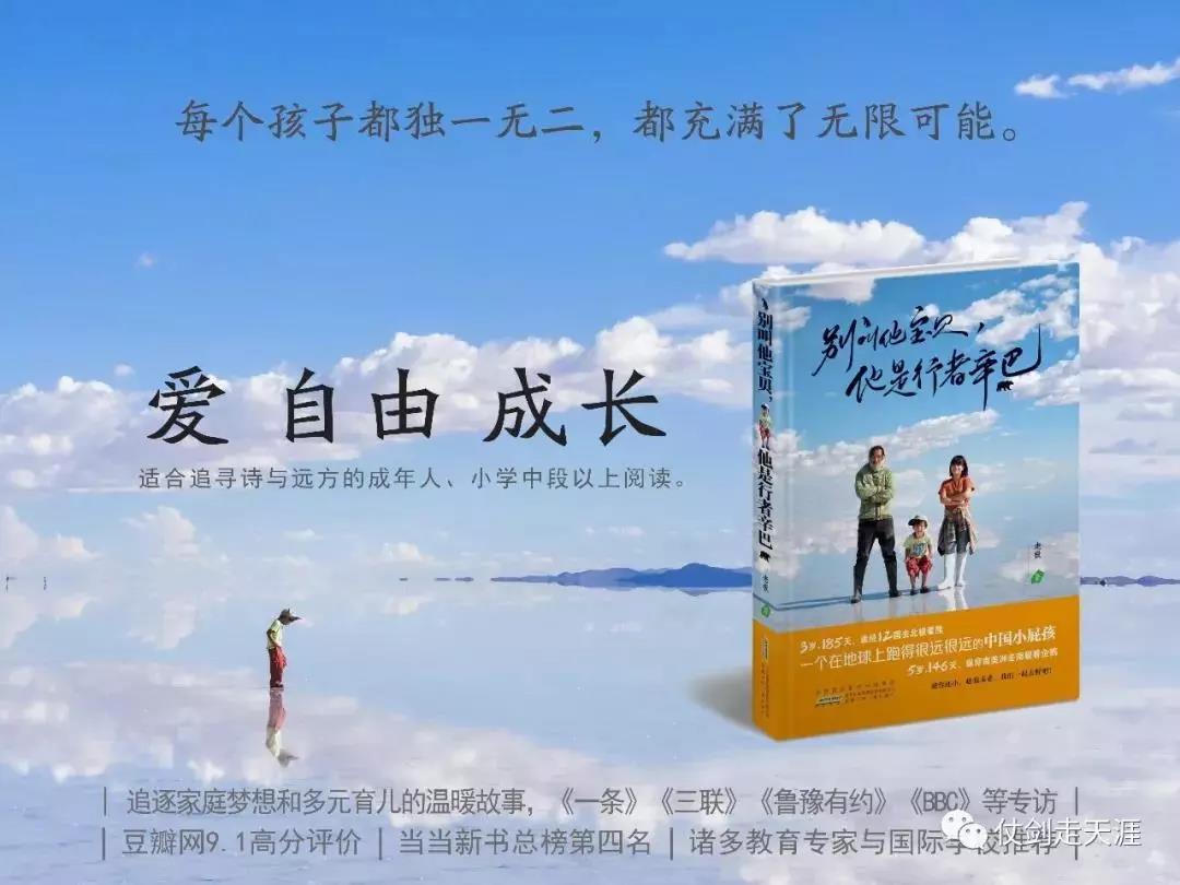 老极:有一种家庭教育,是带孩子去南北极。