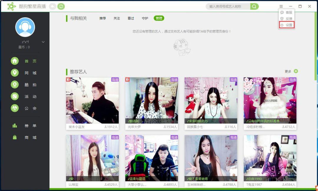 直播拯救中国音乐平台