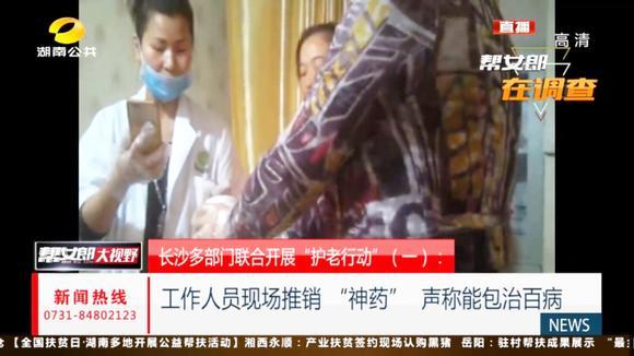 """验血后声称老人患有多种疾病 竟现场推销包治百病的""""神药""""!"""