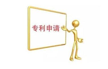 专利申请文件_申请药品专利_如何申请个人研发论文专利