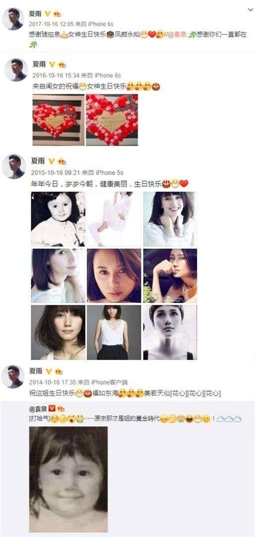袁泉41歲生日夏雨罕見秀恩愛,夫妻倆鼻尖挨鼻尖超甜