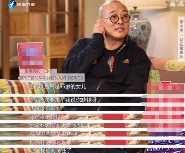 李连杰自曝为女儿接演《花木兰》,曾拿一元片酬拍电影!