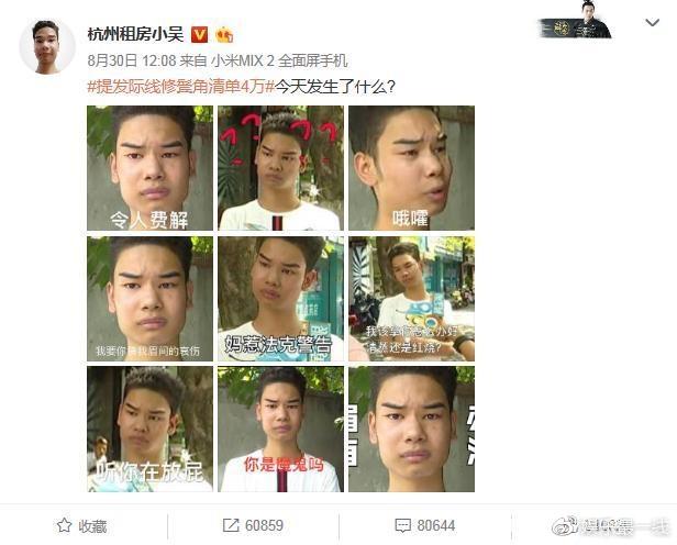 王境泽小吴上《快本》 网友:发际线男孩你变了!