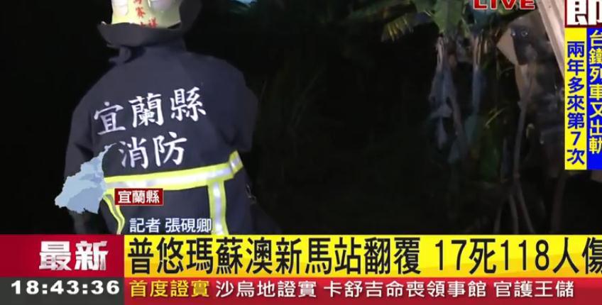 """台湾火车出轨最新消息 超100人死伤 游客惊呼""""好恐怖""""-汇美优普-热门搜索话题榜"""