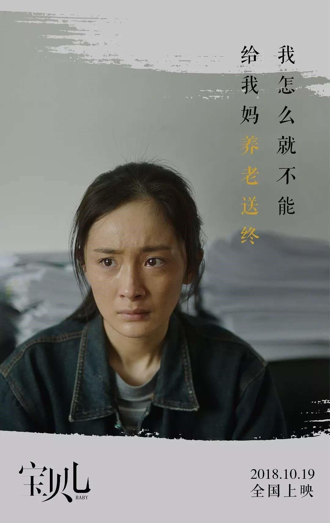 杨幂电影《宝贝儿》票房与评分双低 谁来背锅?