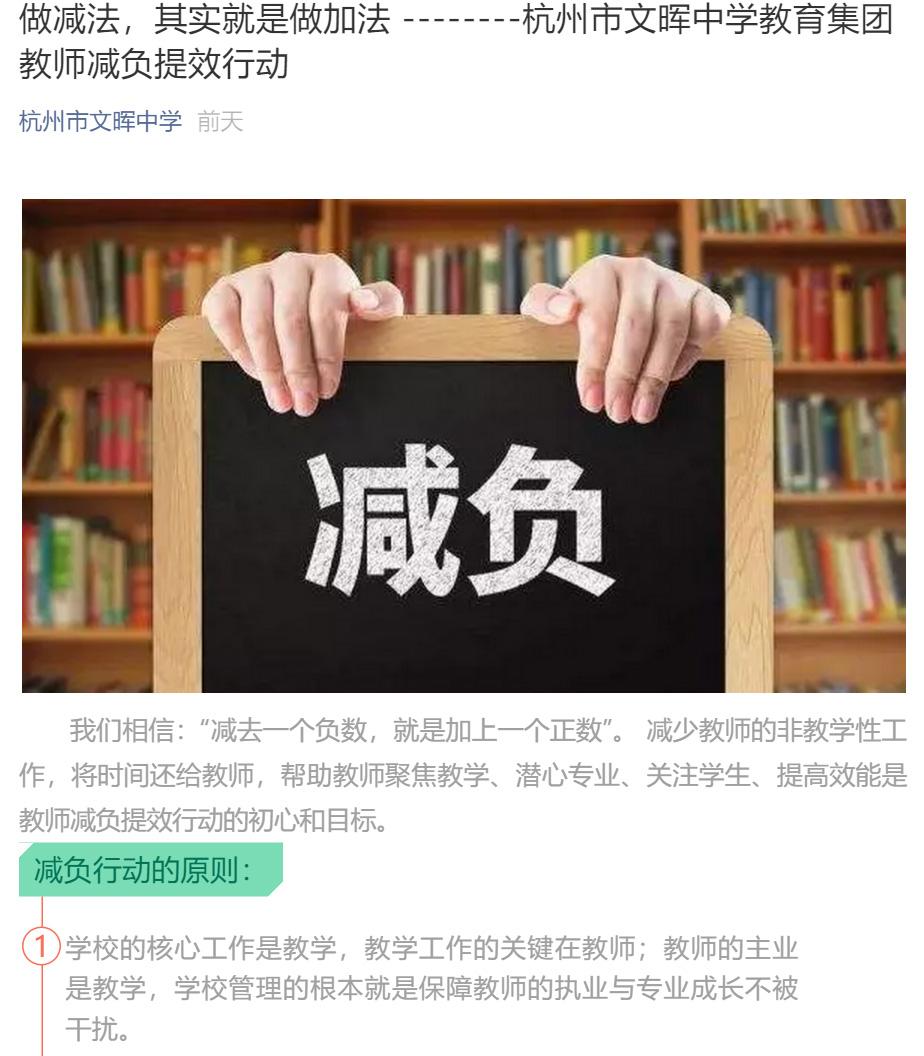 杭州一中学家校群减少回复新规背后:家长焦虑