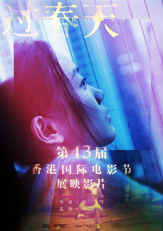 《過春天》入香港國際電影節展映 真實力量獲口碑贊譽