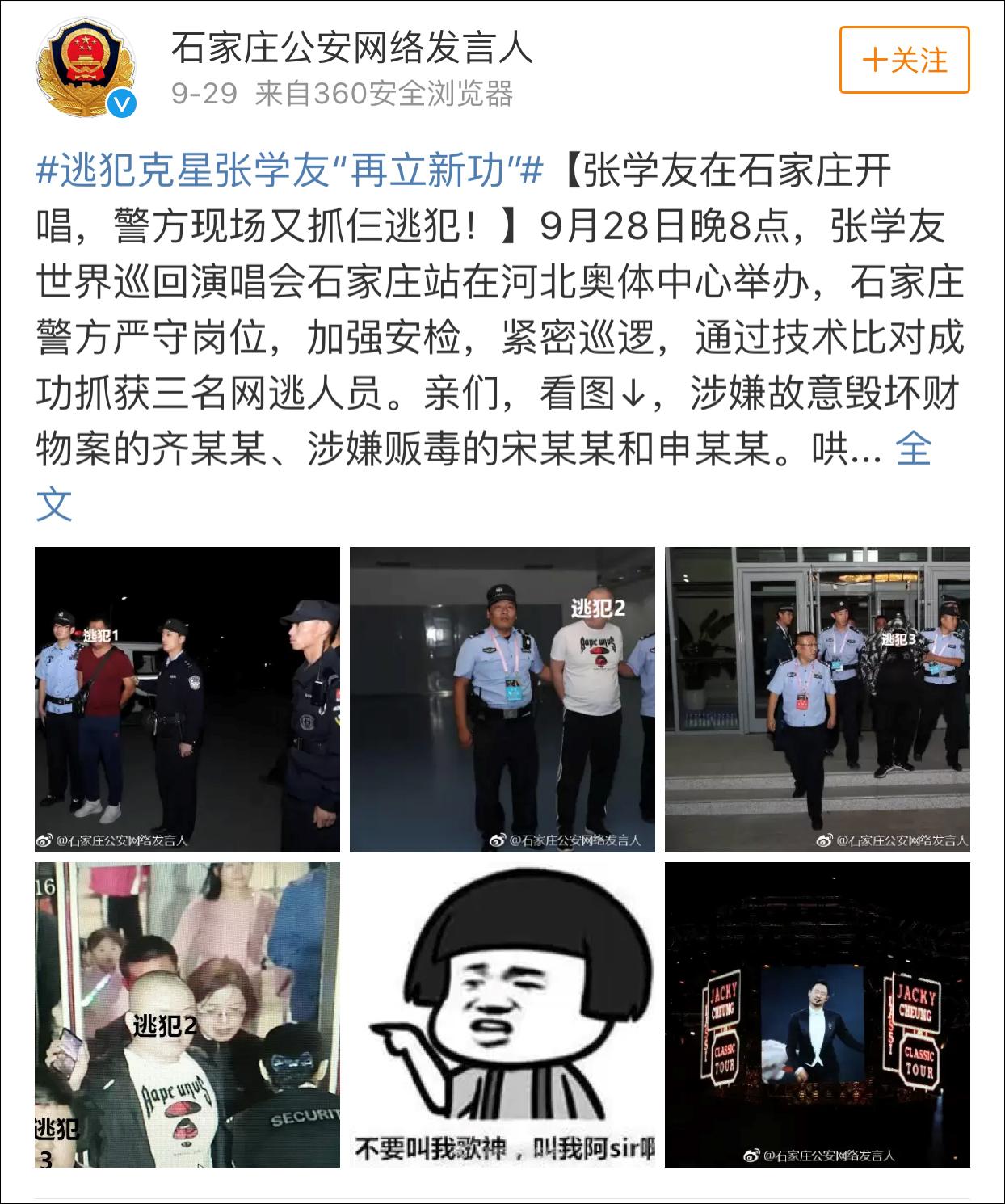 """张学友合肥举办演唱会 警方""""趁机""""抓获9名网上逃犯"""