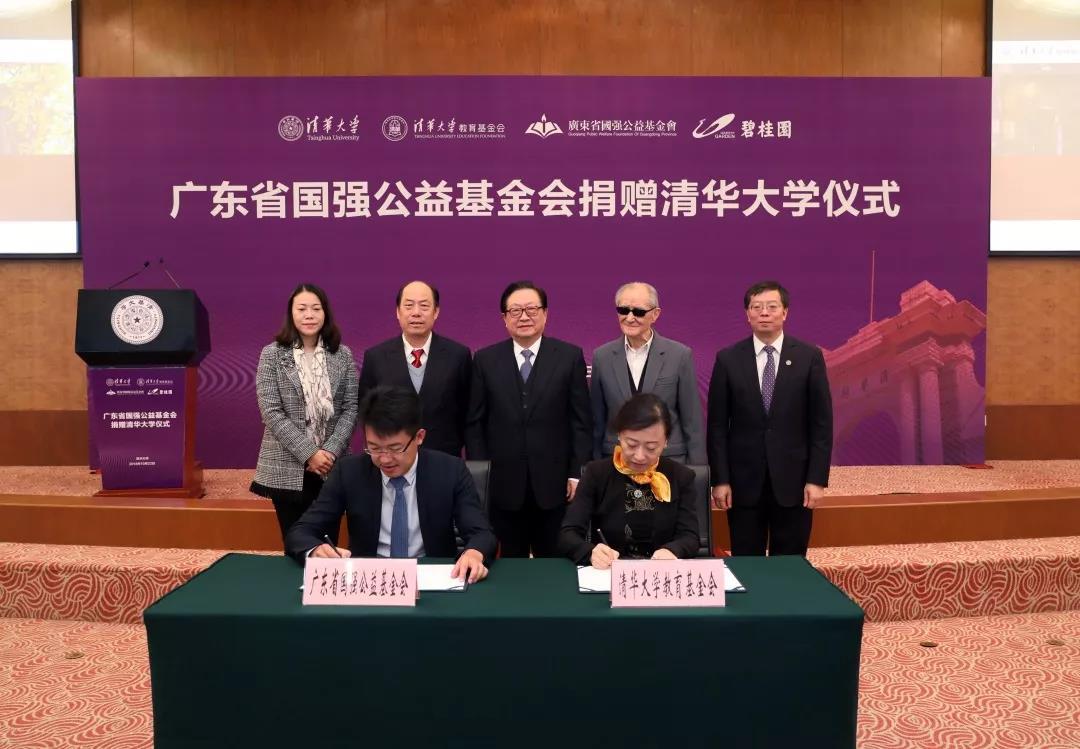 22亿!清华获中国大学史上最大笔捐款
