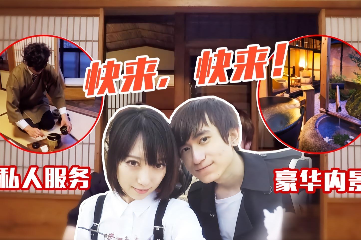 在日本住6000/宿的酒店是什么感觉?日本小姐姐带你亲身体验!