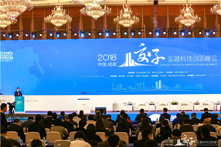 2018天府金融专业论坛丨中国成都交子金融科技创新峰会召开