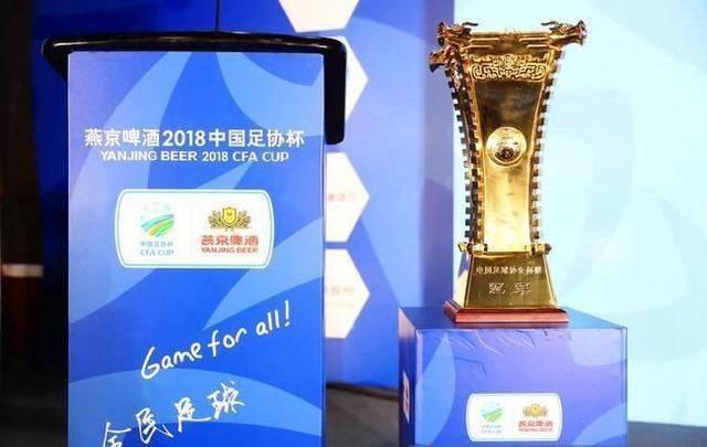 足协杯决赛赛程公布:鲁能比国安有优势