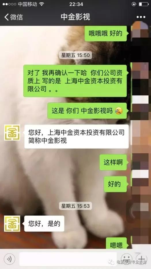 中金影视 电影投资骗局揭秘