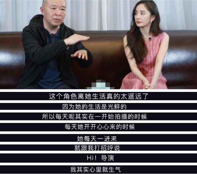 《寶貝兒》導演自曝曾擔心楊冪入不了戲,看到她開心就生氣!