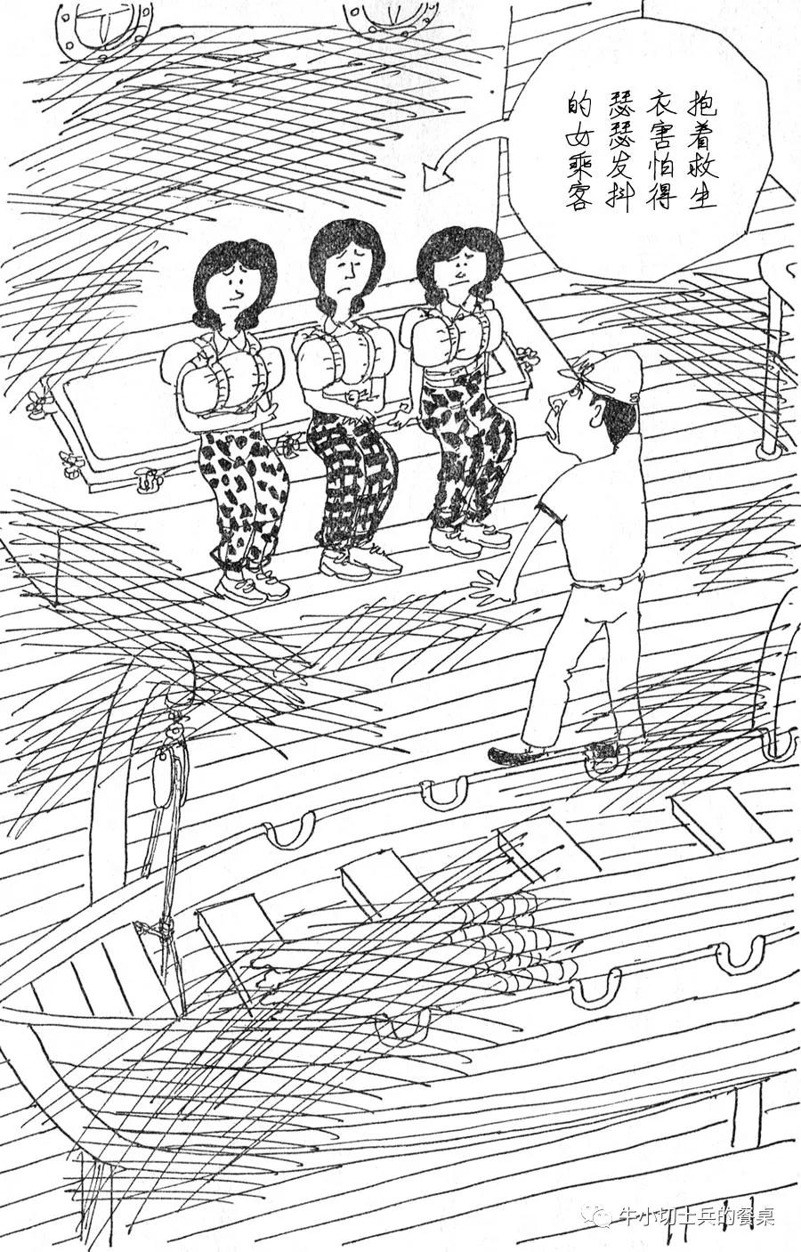 海军炊事兵总决算:船上的女人